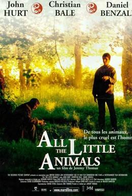 Постер фильма Все маленькие животные (1998)