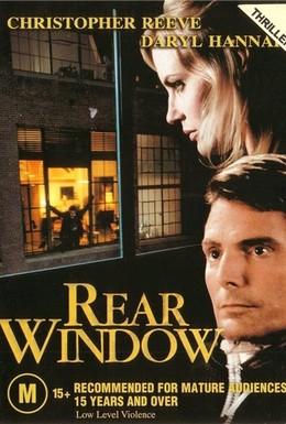Постер фильма Окно во двор (1998)