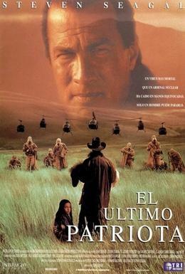 Постер фильма Патриот (1998)