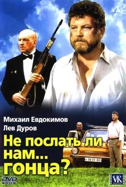 Постер фильма Не послать ли нам... гонца? (1998)