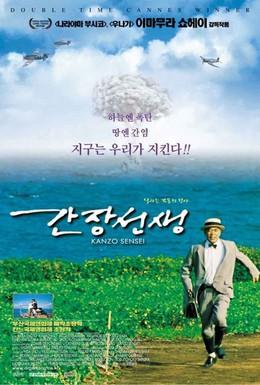 Постер фильма Доктор Акаги (1998)