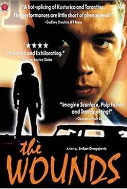 Постер фильма Раны (1998)
