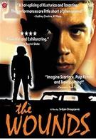 Раны (1998)