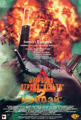 Постер фильма Операция отряда Дельта 2: Мэйдэй (1997)