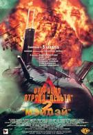 Операция отряда Дельта 2: Мэйдэй (1997)