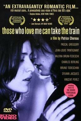Постер фильма Те, кто меня любит, поедут поездом (1998)
