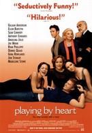 Превратности любви (1998)
