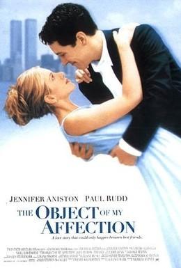Постер фильма Объект моего восхищения (1998)