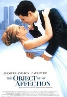 Объект моего восхищения (1998)