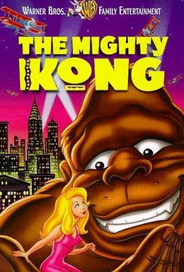 Постер фильма Кинг Конг (1998)