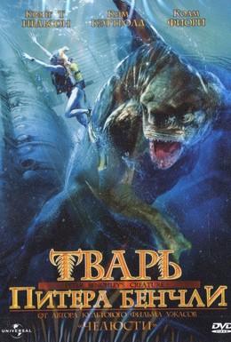 Постер фильма Тварь Питера Бенчли (1998)