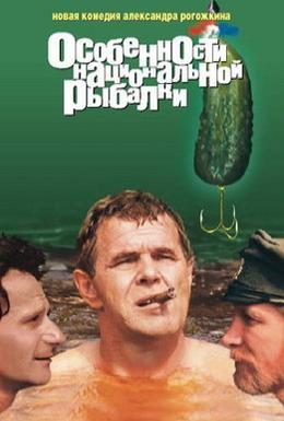 Постер фильма Особенности национальной рыбалки (1998)