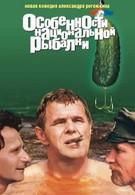 Особенности национальной рыбалки (1997)