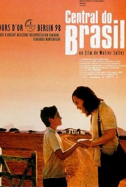 Постер фильма Центральный вокзал (1998)