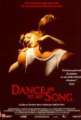 Постер фильма Потанцуй со мной под мою песню (1998)