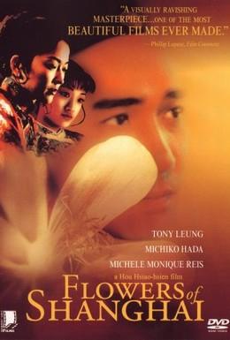 Постер фильма Шанхайские цветы (1998)