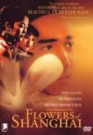 Шанхайские цветы (1998)