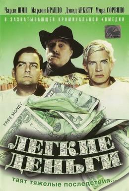 Постер фильма Легкие деньги (1998)