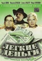 Легкие деньги (1998)