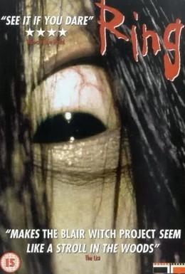 Постер фильма Звонок (1998)