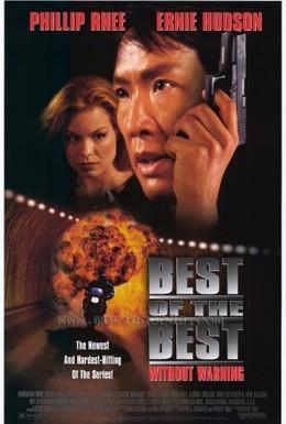 Постер фильма Лучший из лучших 4: Без предупреждения (1998)