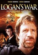 Война Логана (1998)