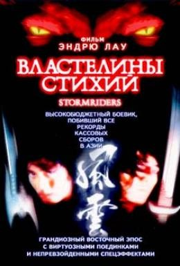 Постер фильма Властелины стихий (1998)