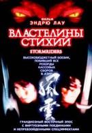 Властелины стихий (1998)