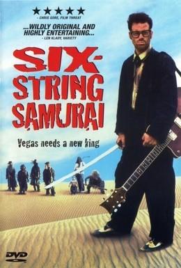 Постер фильма Шестиструнный самурай (1998)