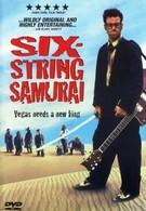 Шестиструнный самурай (1998)