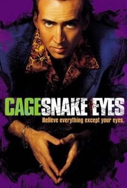 Постер фильма Глаза змеи (1998)