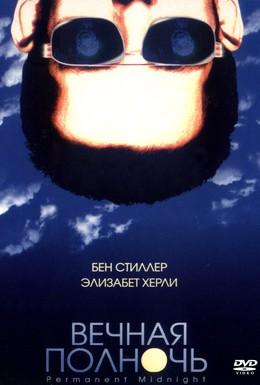 Постер фильма Вечная полночь (1998)