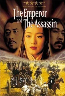 Постер фильма Император и убийца (1998)