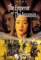 Император и убийца (1998)