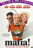 Мафия! (1998)
