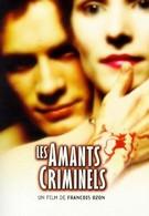Криминальные любовники (1999)