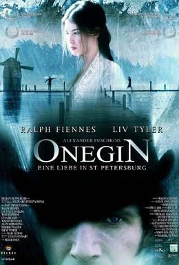 Постер фильма Онегин (1999)