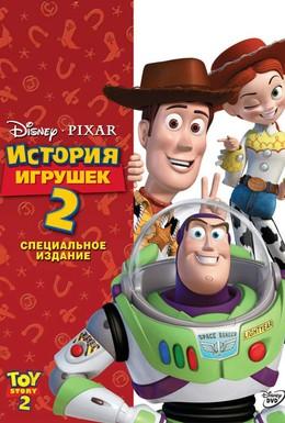 Постер фильма История игрушек 2 (1999)