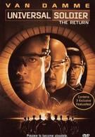 Универсальный солдат: Возвращение (1999)
