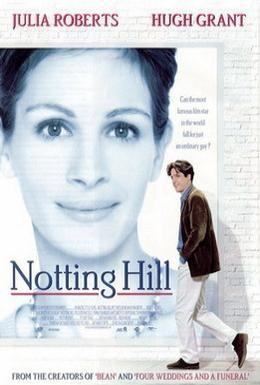 Постер фильма Ноттинг Хилл (1999)