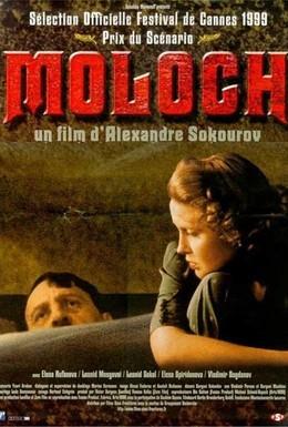 Постер фильма Молох (1999)