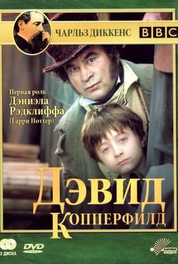 Постер фильма Дэвид Копперфилд (1999)