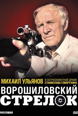 Постер фильма Ворошиловский стрелок (1999)