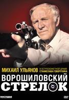 Ворошиловский стрелок (1999)