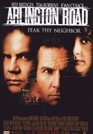 Дорога на Арлингтон (1999)
