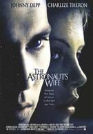 Жена астронавта (1999)