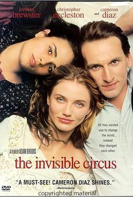 Постер фильма Невидимый цирк (2001)