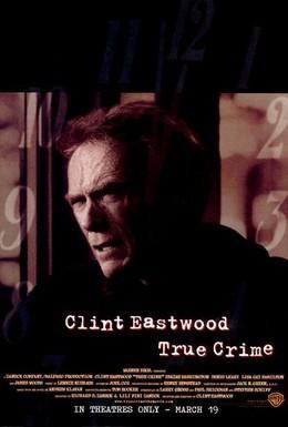 Постер фильма Настоящее преступление (1999)