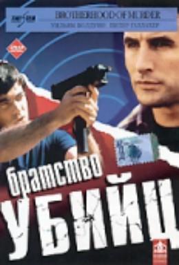 Постер фильма Братство убийц (1999)