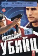 Братство убийц (1999)